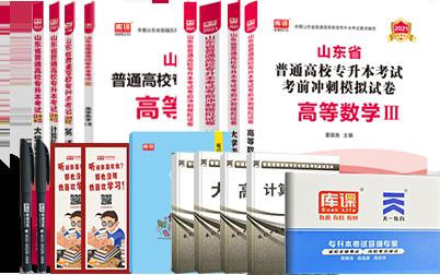 2021年山东专升本考试英语+语文+计算机+高数Ⅲ (教材+模拟卷)