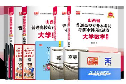 2021年山西专升本考试英语+高等数学(工程类) (教材+模拟卷)