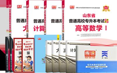 2021年山东专升本考试英语+语文+计算机+高数Ⅰ (教材)