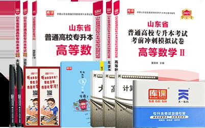 2021年山东专升本考试语文+计算机+高数Ⅱ (教材+模拟卷)