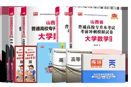 2021年山西专升本考试英语+高等数学(经贸类) (教材+模拟卷)