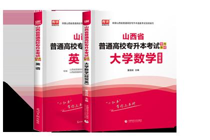2021年山西专升本考试英语+高等数学(经贸类) (教材)