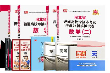 2021年河北专接本考试英语+高等数学(二) (教材+模拟卷)