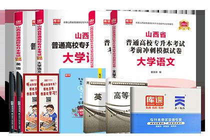2021年山西专升本考试英语+大学语文 (教材+模拟卷)
