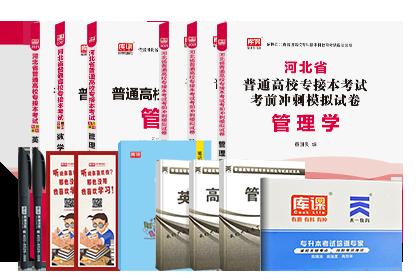 2021年河北专接本考试英语+高等数学(二)+管理学 (教材+模拟卷)
