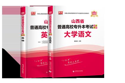 2021年山西专升本考试英语+大学语文 (教材)