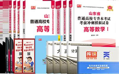 2021年山东专升本考试英语+语文+计算机+高数Ⅰ (教材+模拟卷)