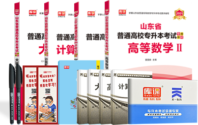 2021年山东专升本考试英语+语文+计算机+高数Ⅱ (教材)