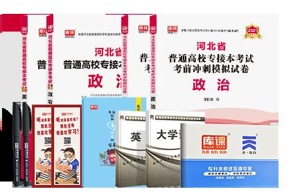 2021年河北专接本考试英语+政治理论 (教材+模拟卷)