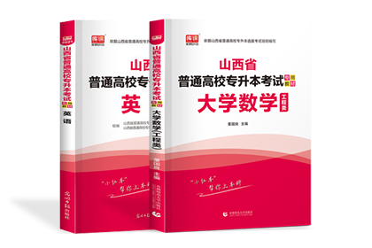 2021年山西专升本考试英语+高等数学(工程类) (教材)