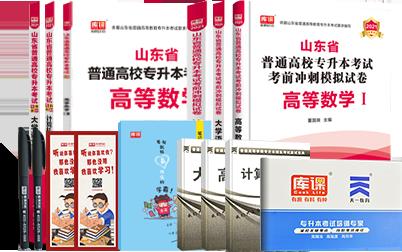 2021年山东专升本考试语文+计算机+高数Ⅰ (教材+模拟卷)