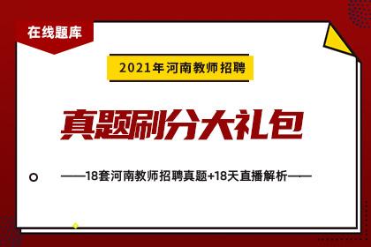 2021年河南教师招聘真题刷分大礼包