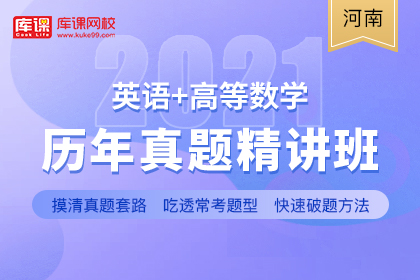 2021年河南专升本《英语+高等数学》历年真题精讲班