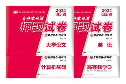 2021年山东专升本考试英语+语文+计算机+高数Ⅲ(押题试卷)