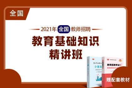 2021年全国教师招聘教育基础知识精讲班