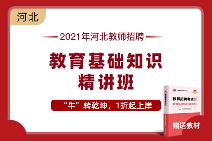 2021年河北教师招聘教育基础知识精讲班