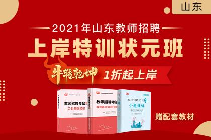 2021年山东教师招聘上岸特训状元班