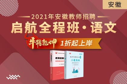 2021年安徽教师招聘语文启航全程班