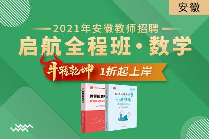 2021年安徽教师招聘数学启航全程班