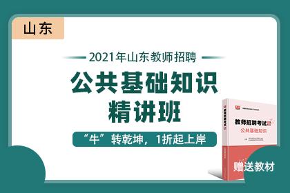 2021年山东教师招聘公共基础知识精讲班