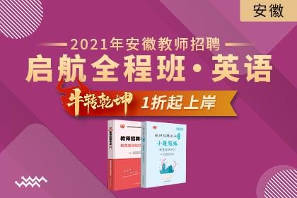2021年安徽教师招聘英语启航全程班