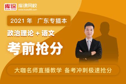 2021年广东专插本考前抢分班《语文+政治理论》