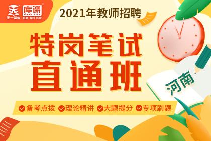 2021年河南省特岗教师招聘笔试直通班