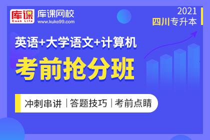 2021年四川专升本考前抢分班《英语+语文+计算机》