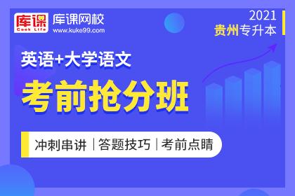 2021年贵州专升本考前抢分班《英语+语文》
