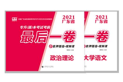 2021年广东专升本考试大学语文+政治理论(押题试卷)