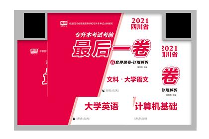 2021年四川专升本考试英语+计算机+大学语文(押题试卷)