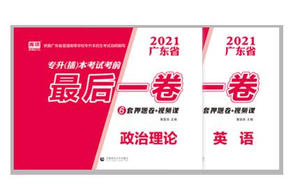 2021年广东专升本考试英语+政治理论(最后一卷)