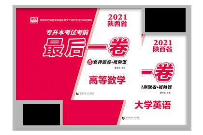 2021年陕西专升本考试英语+高等数学(押题试卷)