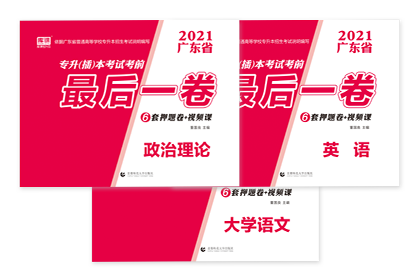 2021年广东专升本考试英语+政治理论+大学语文(押题试卷)