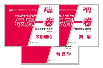 2021年广东专升本考试英语+政治理论+管理学(最后一卷)