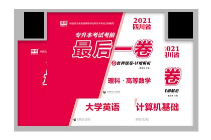 2021年四川专升本考试英语+计算机+高等数学(押题试卷)
