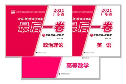 2021年广东专升本考试英语+政治理论+高等数学(最后一卷)