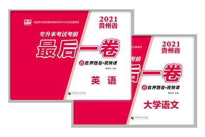2021年贵州专升本考试英语+大学语文(押题试卷)