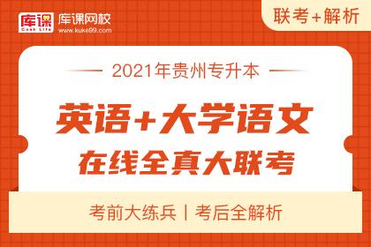 2021年贵州专升本《大学语文+英语》在线全真大联考