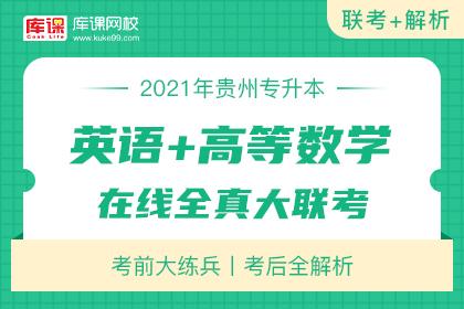 2021年贵州专升本《高等数学+英语》在线全真大联考