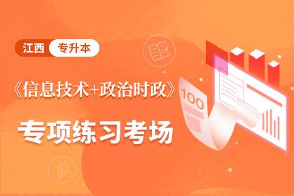 2021年江西专升本信息技术+政治时政专项练习考场