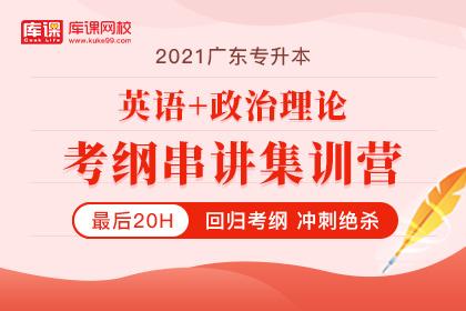 2021广东专升本《英语+政治》考纲串讲集训营