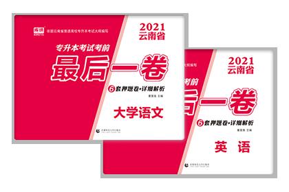 2021年云南专升本考试英语+大学语文(押题试卷)