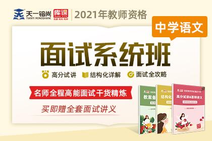 2021教师资格证【中学语文】面试系统班