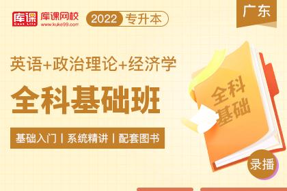 2022年广东专升本全科基础班《英语+经济学+政治理论》