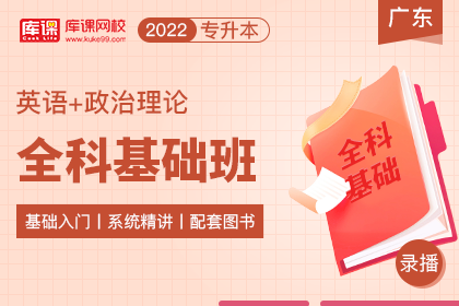 2022年广东专升本全科基础班《英语+政治理论》