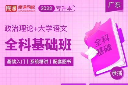 2022年广东专升本全科基础班《政治理论+大学语文》