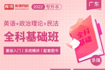 2022年广东专升本全科基础班《英语+民法+政治理论》
