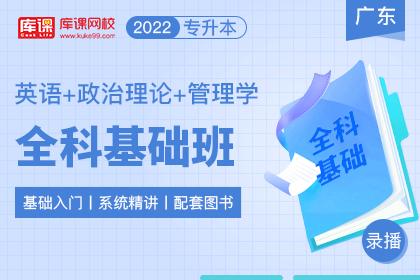 2022年广东专升本全科基础班《英语+管理学+政治理论》