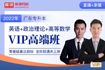 2022年广东专升本VIP高端班《英语+高等数学+政治理论》
